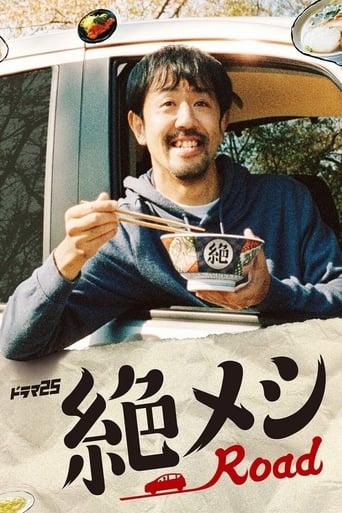 Poster of Zetsumeshi Road