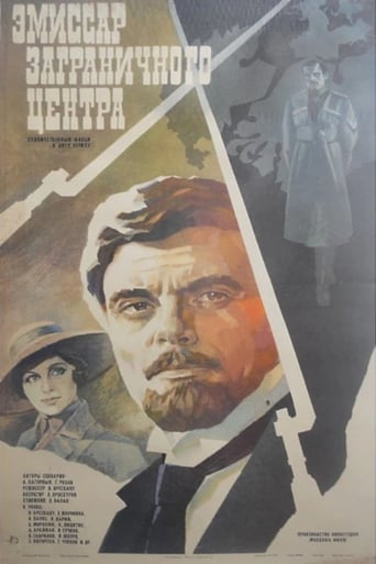 Poster of Emissary of the Foreign Centre