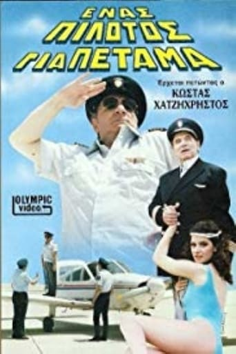 Poster of Ένας πιλότος για πέταμα