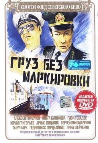 Poster of Gruz Bez Markirovki