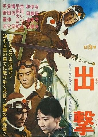 Poster of Shutsugeki