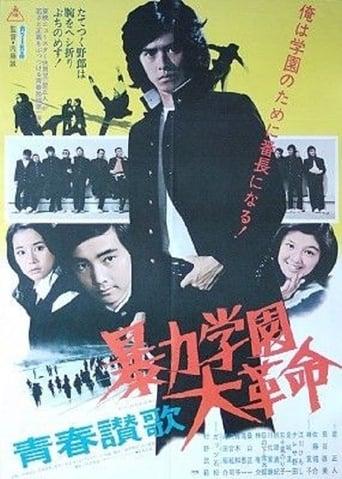 Poster of A Violent School Revolution