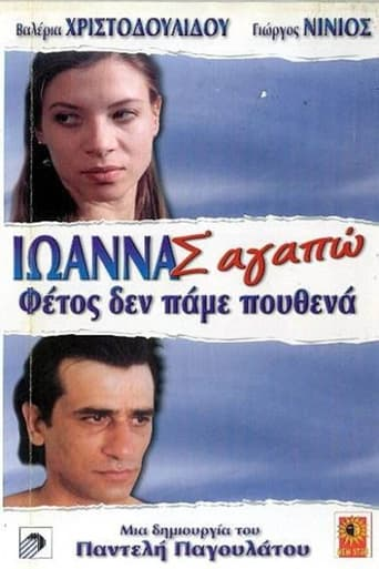 Poster of Ioanna, I Love You