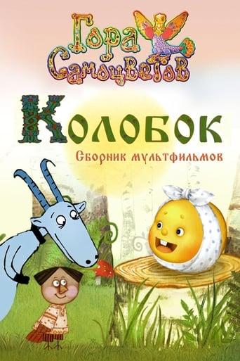 Poster of Колобок
