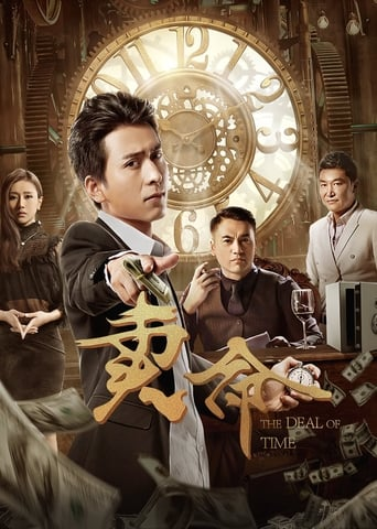 Poster of The Deal of Time