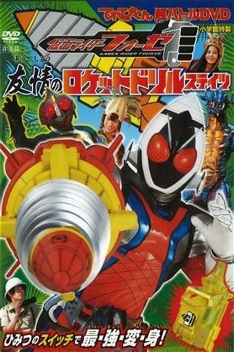 Poster of Kamen Rider Fourze: Rocket Drill States of Friendship