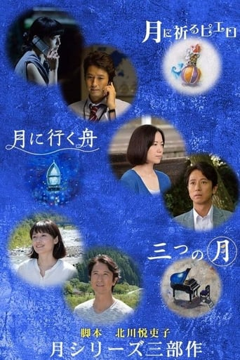 Poster of 三つの月