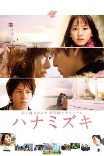 Poster of Hanamizuki