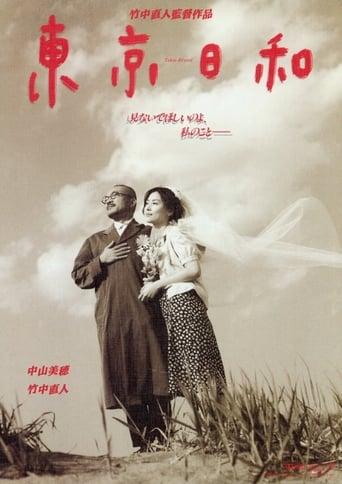 Poster of Tokyo Biyori