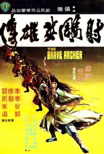Poster of She diao ying xiong chuan