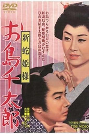 Poster of Snake Princess: Oshima and Sentaro