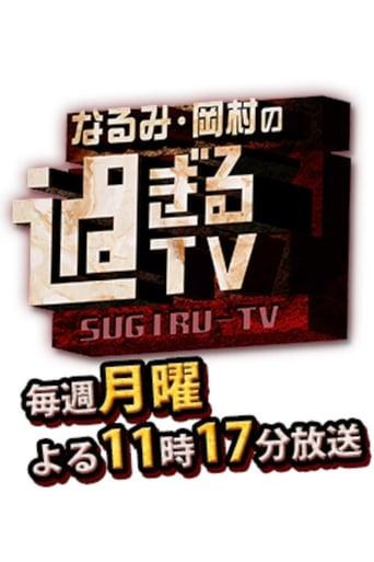 Poster of Narumi Okamura No Sugiru TV