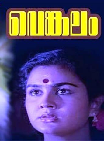 Venkalam
