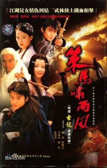 Cema Xiao Xifeng