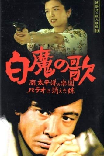 Poster of Detective Kyosuke Kozu's Murder Reasoning 10