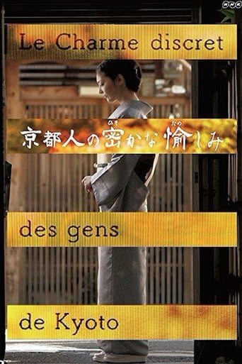 Poster of The Secret Lives Of Kyoto Folk
