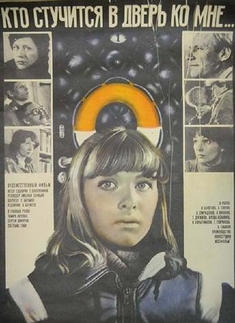 Poster of Kto stuchitsya v dver ko mne...