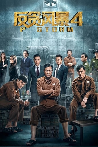 Poster of P Storm