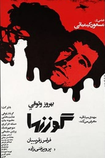 Poster of گوزنها
