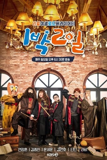 Poster of 해피선데이 1박 2일
