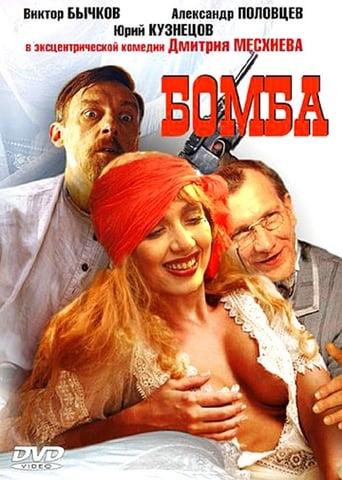 бомба русский фильм порно