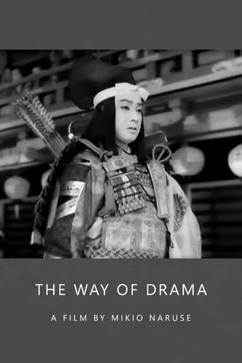 Poster of The Way of Drama