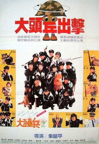 Poster of Naughty Cadets on Patrol
