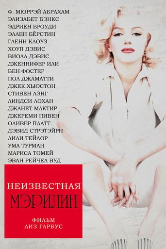 Poster of Неизвестная Мэрилин