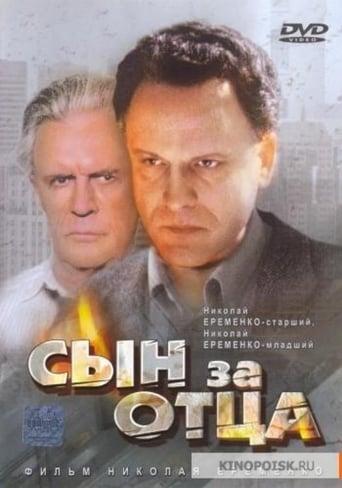 Poster of Сын за отца...