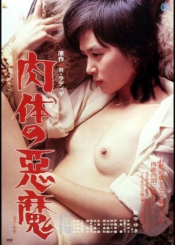 Poster of Nikutai no akuma