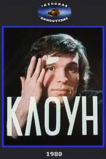 Poster of Клоун