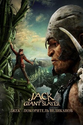 Poster of Джек – покоритель великанов