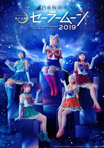 Poster of Nogizaka46 ver. Pretty Guardian Sailor Moon Musical 2019