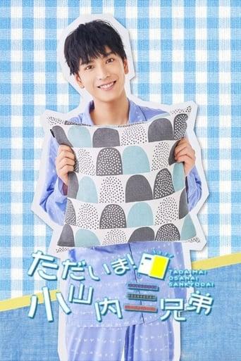 Poster of Tadaima! Osanai Sankyoudai