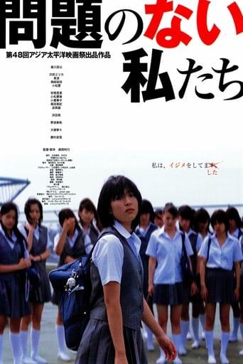 Mondai no Nai Watashitachi