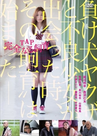 Poster of TAP: Perfect Education