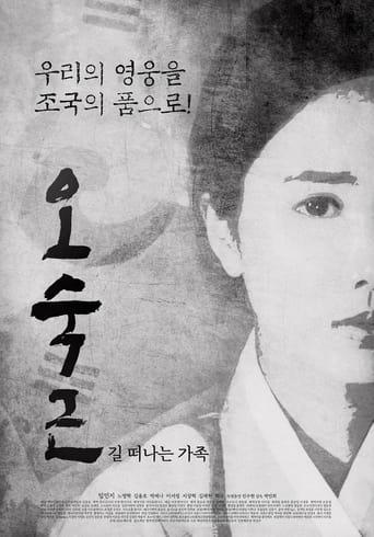 Poster of 오숙근 길 떠나는 가족