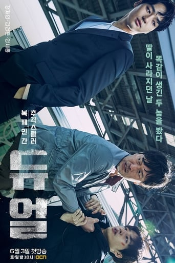 Poster of 듀얼