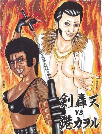 Poster of 大人計画ウーマンリブvol.8「轟天VS港カヲル」