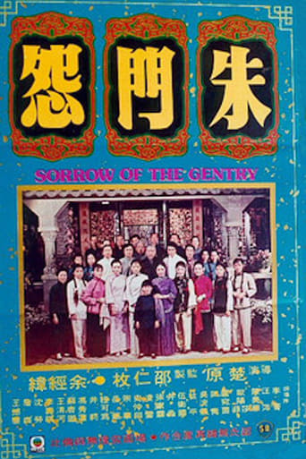 Poster of Sorrow of the Gentry