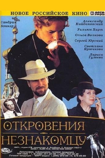 Откровения незнакомцу poster