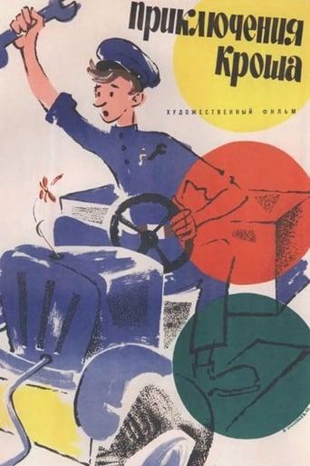 Poster of Adventures of Krosh