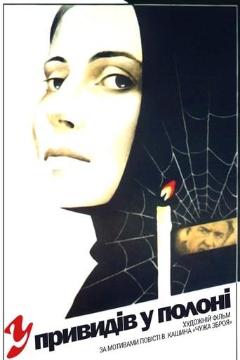 Poster of У привидів у полоні