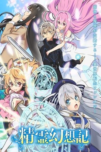 Poster of Spirit Chronicles
