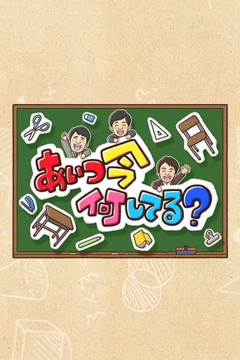 Poster of Aitsu wa Ima Nani Shiteru?