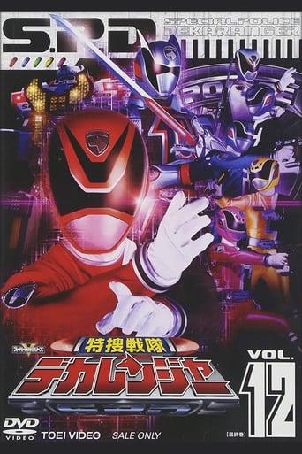 Poster of Tokusou Sentai Dekaranger
