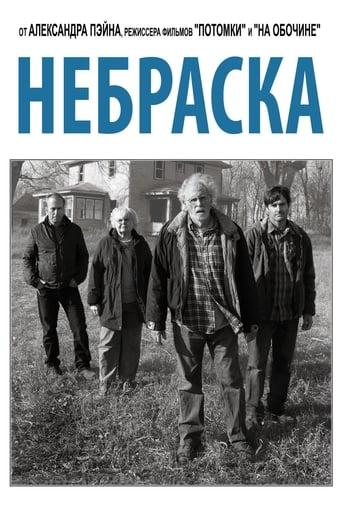 Poster of Небраска