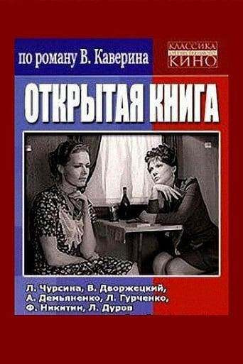 Poster of Открытая книга