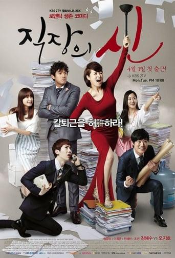 Temporada 14 (2005)