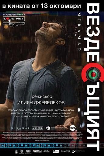Poster of Вездесъщият